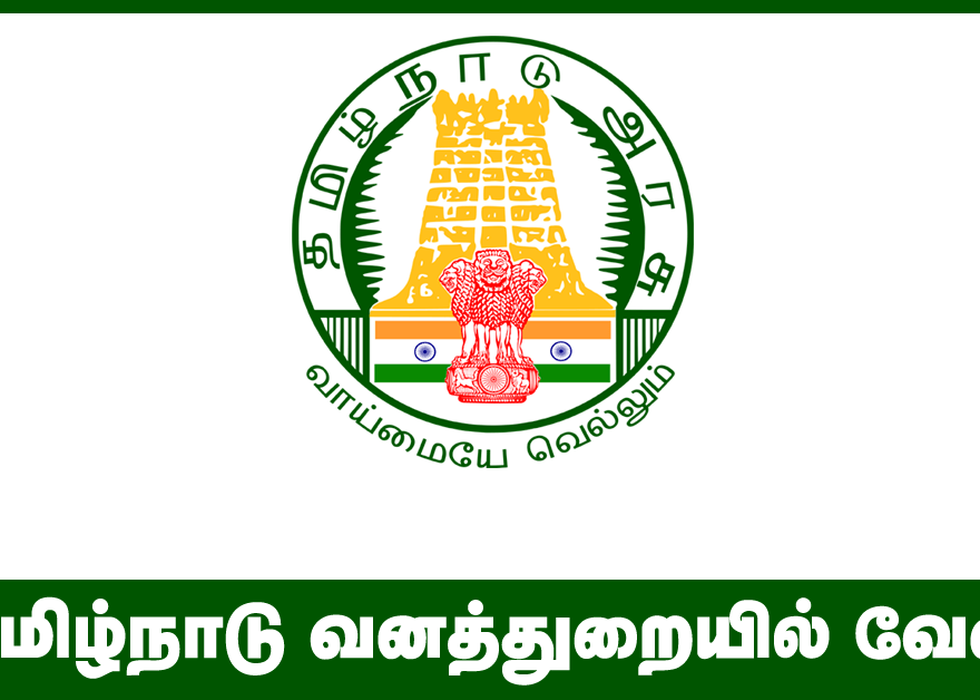 TN Forest Department Recruitment 2018 : Recruiting Forest Officers, Guards, Drivers