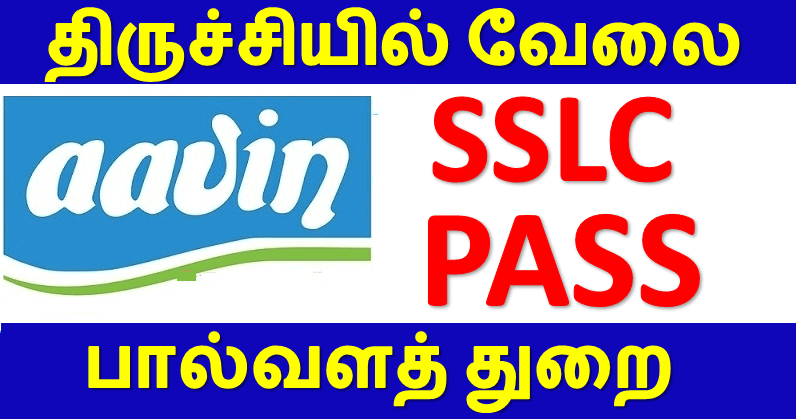 Aavin Trichy Recruitment 2019 : Driver Posts