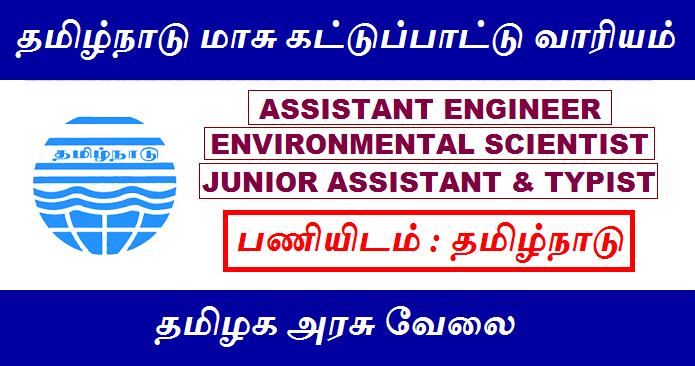 TNPCB Recruitment 2019 : 224 Assistant Engineers