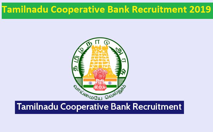 TN Cooperative Bank Recruitment 2019 - 300 Assistants